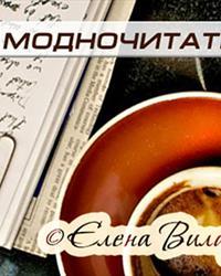Модно читать от Елены Вилар
